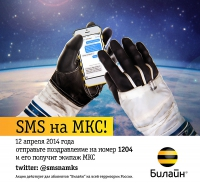 Уникальная акция «СМС на МКС»