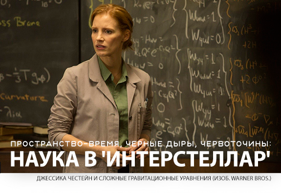 Наука в фильме