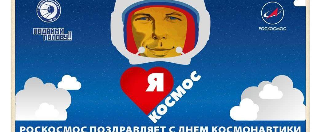 Роскосмос поздравил россиян с Днем космонавтики
